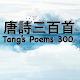 唐詩300首中英文版 Download for PC Windows 10/8/7