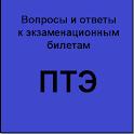 Вопрос - ответ по билетам ПТЭ icon
