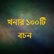 খনার ১০০টি বচন - Khanar bochon