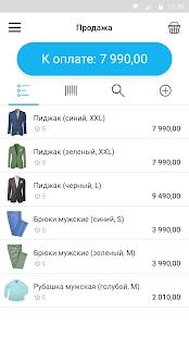 Касса МойСклад - náhled