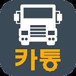 카통-화물차/건설장비 통합관리어플 1.0.32