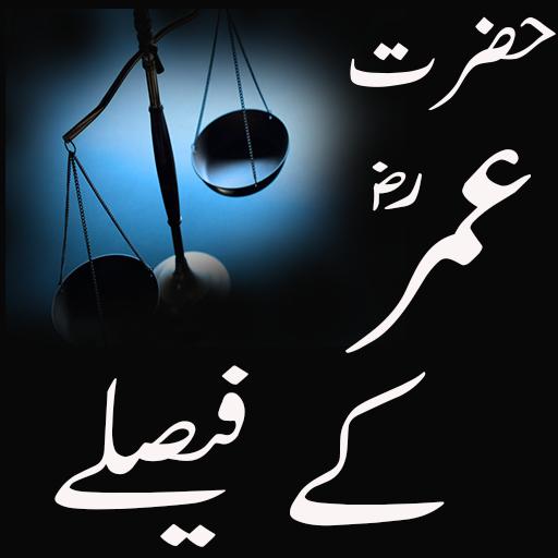 Hazrat Umar Kay Faislay 教育 LOGO-玩APPs