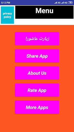 Ziarat e Ashura in Arabic screenshot 17