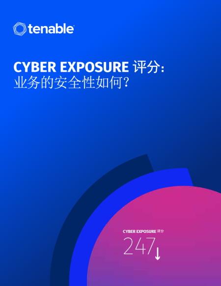 Cyber Exposure 评分: 企业的安全程度如何?