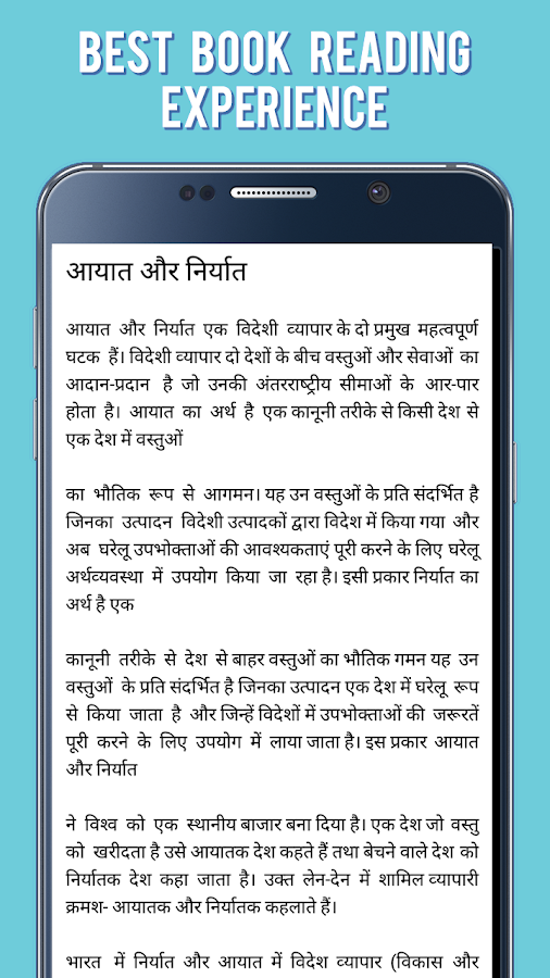Indian Economy In Hindi Android Apps On Google Play