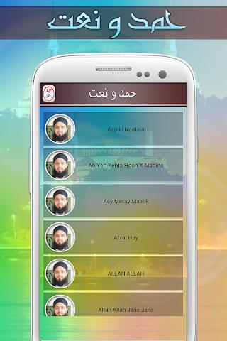 android Hamd-O-Naat Screenshot 1