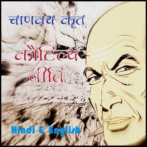 Kautilya Niti Hindi & English APK