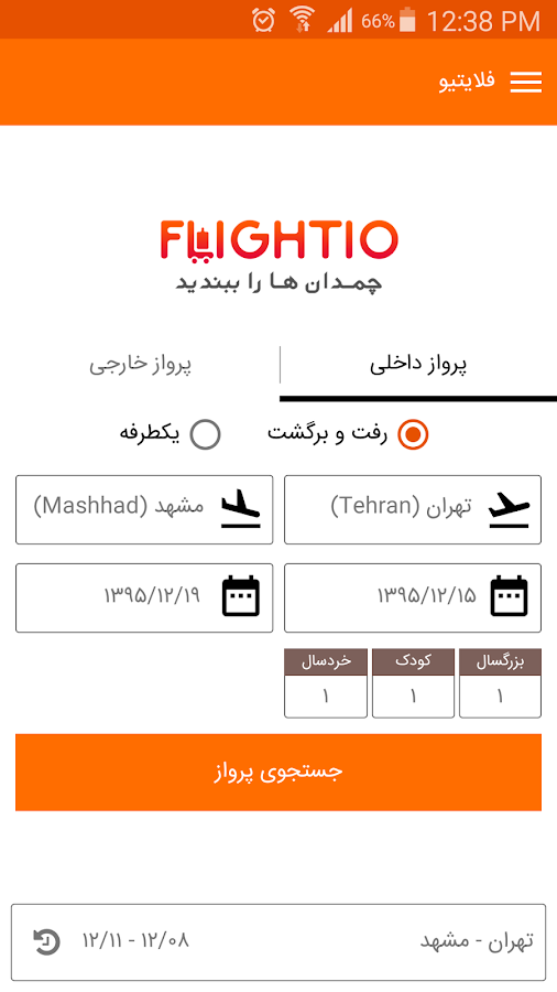 Flightio- screenshot
