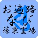 お遍路なび 篠栗四国八十八ヶ所霊場 icon