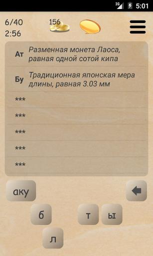 Подслова (слова из слов)