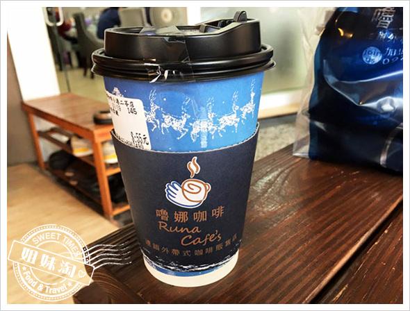 嚕娜咖啡-平價好喝的咖啡館