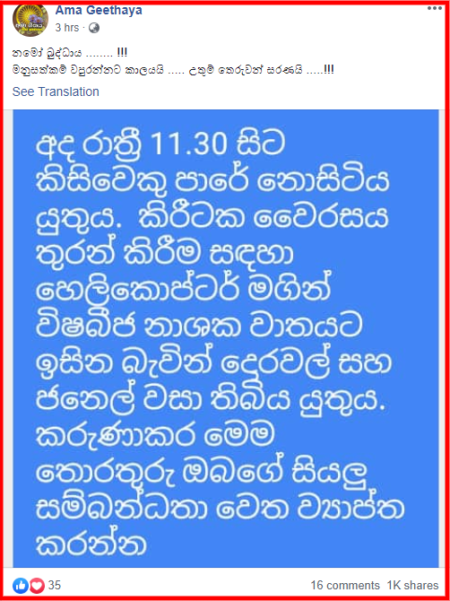 C:\Users\Prabuddha Athukorala\AppData\Local\Microsoft\Windows\INetCache\Content.Word\screenshot-www.facebook.com-2020.03.24-17_52_21.png