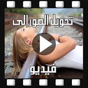 تركيب الصور في فيديو ودمجها مع الأغاني بدون أنترنت