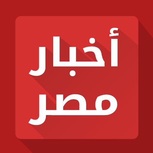 أخبار مصر file APK for Gaming PC/PS3/PS4 Smart TV