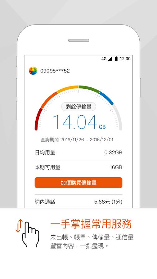 臺灣大哥大行動客服 - Android Apps on Google Play