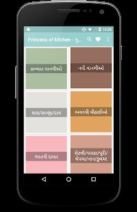 Princess of kitchen - ગુજરાતી - náhled