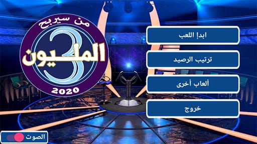 من سيربح المليون 2020 screenshot 1