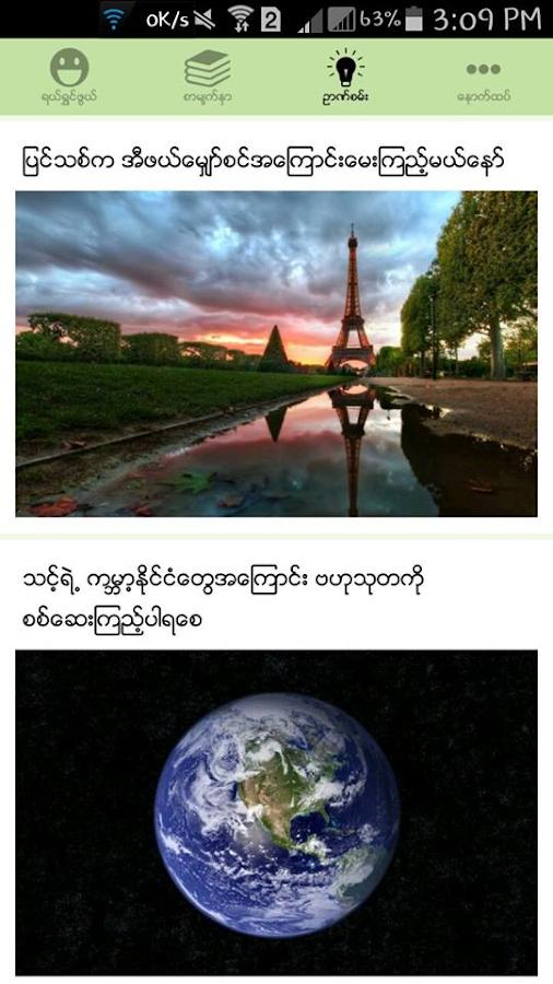 မိုမိုေလး (Momolay) - screenshot