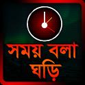 Bangla Talking Clock - সময় বলা ঘড়ি icon