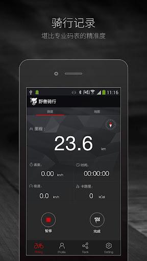 野兽骑行 玩健康App免費 玩APPs