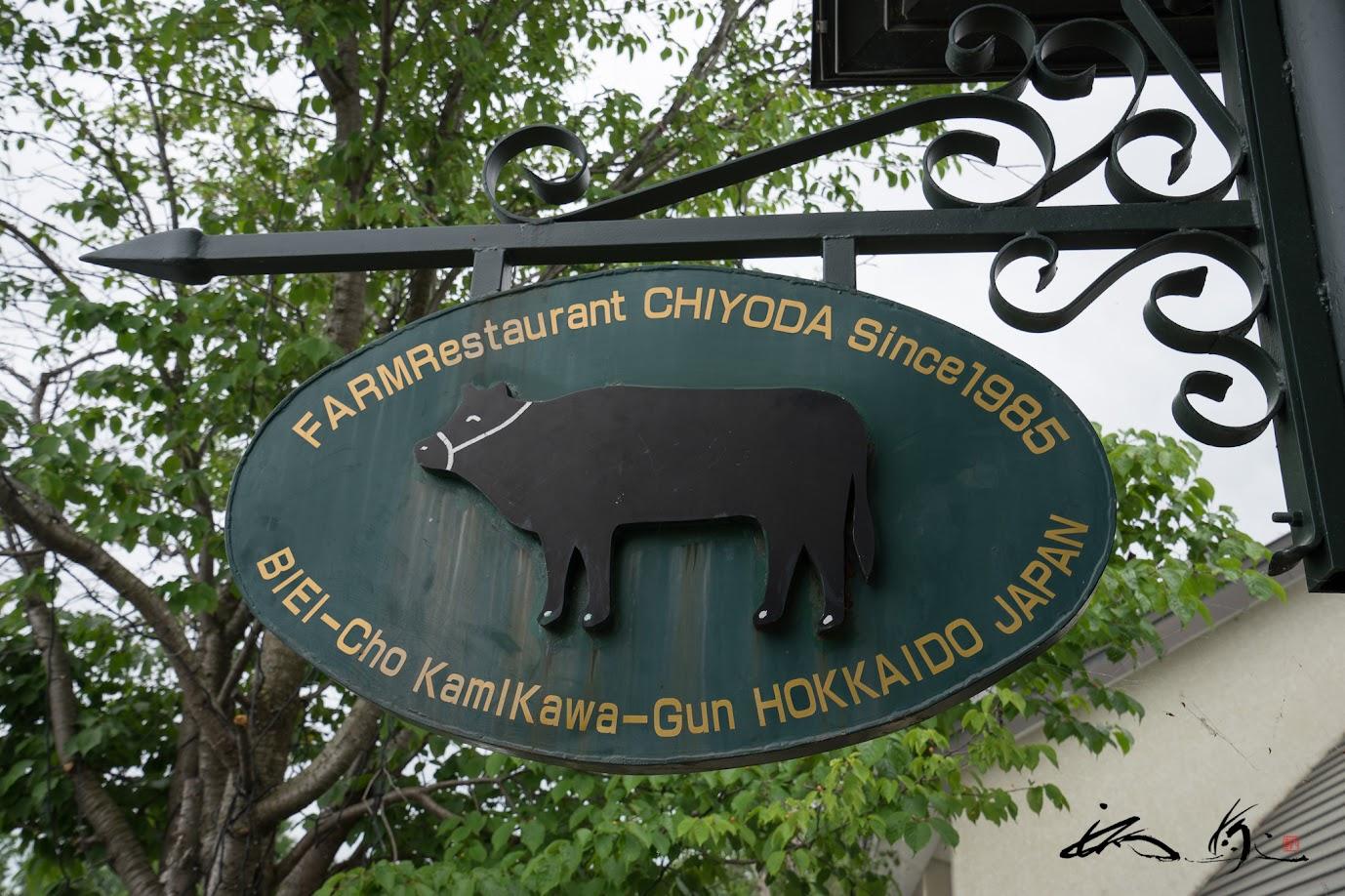 「びえい和牛」料理のレストラン