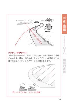 ゴルフルール早わかり集2014-2015のおすすめ画像4