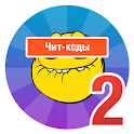Мамкин хулиган (читы)