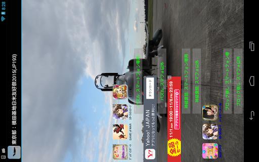 玩免費旅遊APP 下載東京都:横田基地日米友好祭2015(JP193) app不用錢 硬是要APP