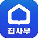 집사부 - 부동산 멘토링 플랫폼 icon