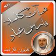 فارس عباد قرآن كاملا بدون نت apk