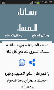رسائل الصباح والمساء screenshot 1