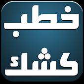 خطب الشيخ كشك بدون انترنت 2016