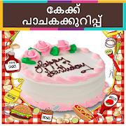 Cake Recipes In Malayalam