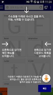 동영상다운 프로 Screenshot