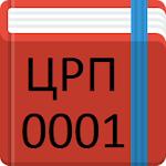 Інструкція провіднику ЦРП-0001 Icon