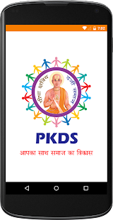 PKDS- screenshot thumbnail