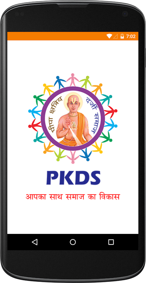 PKDS- screenshot