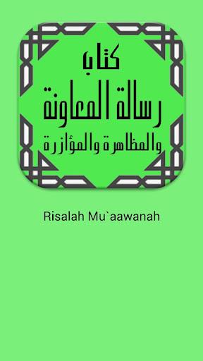 Risalah Muawwanah
