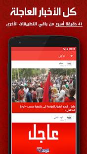 أخبار المغرب عاجل - náhled
