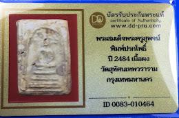 ###พระมีบัตรรับรอง 40บาท###พระสมเด็จพระอาจารย์สุพจน์ ปี2484 เนื้อผง รุ่นอินโดจีน พิมพ์ปรกโพธิ์ วัดสุทัศน์ จ.กรุงเทพ พร้อมบัตรรับรองเวปดีดี-พระ