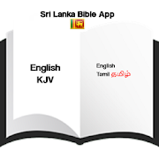 Bible : App for Sri Lanka : Tamil NT/English Bible