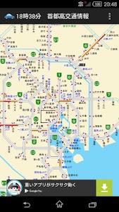 首都高交通情報 screenshot 0