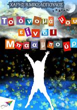 Photo: Το όνομά μου είναι Μπααμπούρ, Χάρης Β. Μικελόπουλος, Εικονογράφηση: Χάρης Β. Μικελόπουλος, Εκδόσεις Σαΐτα, Μάρτιος 2013, ISBN: 978-618-5040-03-1 Κατεβάστε το δωρεάν από τη διεύθυνση: http://www.saitapublications.gr/2013/03/ebook.24.html