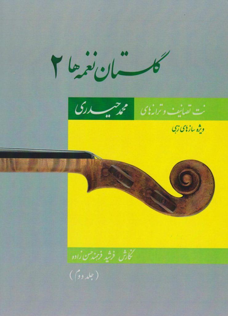 کتاب گلستان نغمهها ۲ جلد دوم (نت تصانیف محمد حیدری) فرشید فرهمند حسنزاده ناشر مولف