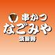 串かつ なごみや (app)