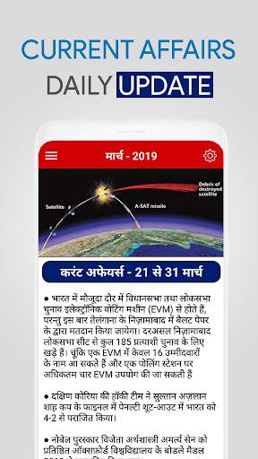 All in One Current Affairs & GK in Hindi 2019 06.1.0 screenshots 2