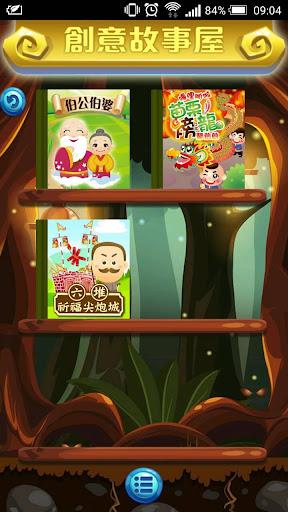 玩免費教育APP|下載客家數位探索樂園 app不用錢|硬是要APP