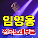 임영웅 무료듣기 – 미스터트롯 임영웅 메들리 – 미스터트롯 임영웅 방송, 예선 참가곡 듣기 icon