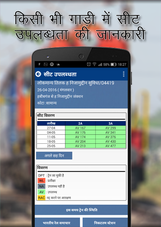 Indian Rail Hindi - u092du093eu0930u0924u0940u092f u0930u0947u0932 7.3 screenshots 3