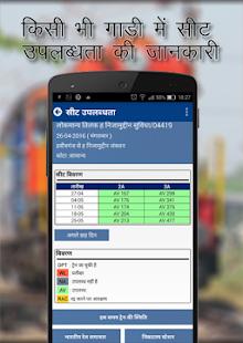 Indian Rail Hindi - भारतीय रेल - náhled